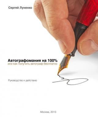 Автографомания на 100%, или Как получить автограф бесплатно. Руководство к действию