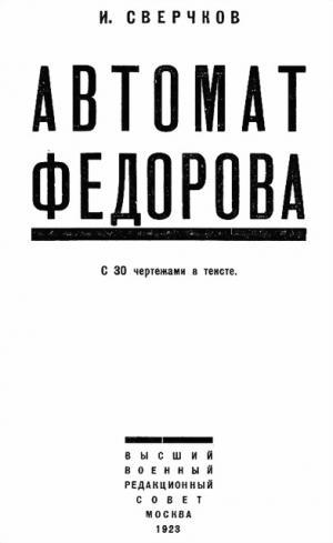 Автомат Федорова