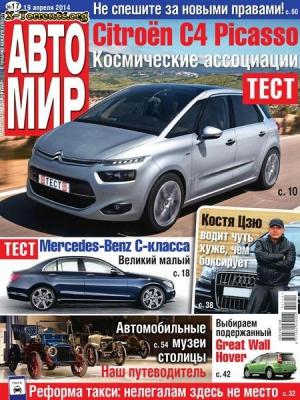 Автомир №17 (Россия)