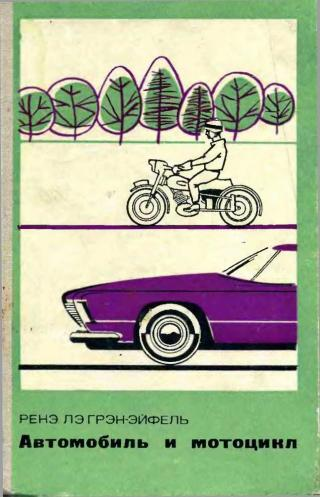 Автомобиль и мотоцикл. Устройство и эксплуатация
