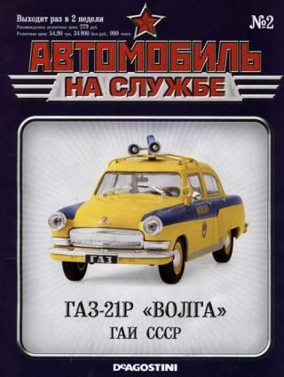 Автомобиль на службе, 2011 № 02 ГАЗ-21Р «Волга» ГАИ СССР