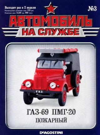 Автомобиль на службе, 2011 № 03 ГАЗ-69 ПМГ-20 Пожарный