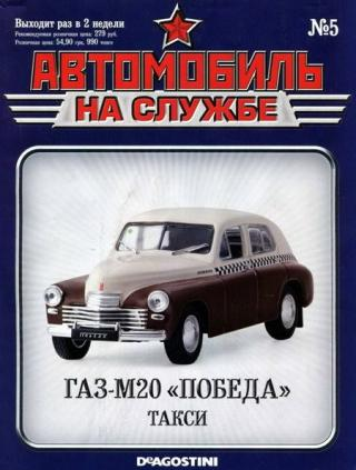 Автомобиль на службе, 2011 № 05 ГАЗ-М20 «Победа» такси