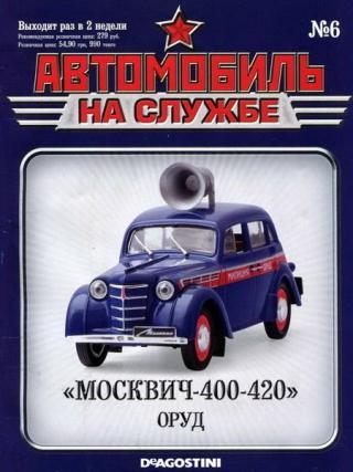 Автомобиль на службе, 2011 № 06 «Москвич-400-420» ОРУД