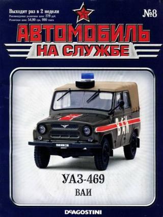 Автомобиль на службе, 2011 №08 УАЗ-469 ВАИ