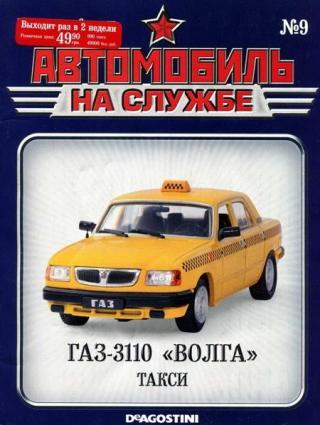 Автомобиль на службе, 2011 №09 ГАЗ-3110 «ВОЛГА» такси