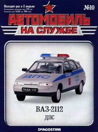 Автомобиль на службе, 2011 № 10 ВАЗ-2112 ДПС
