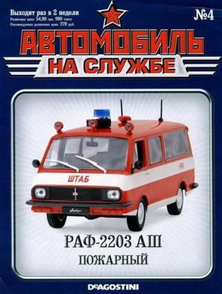 Автомобиль на службе, 2011 №4 РАФ-2203 АШ пожарный
