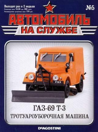 Автомобиль на службе, 2011 №5 ГАЗ-69 Т-3 тротуароуборочная машина