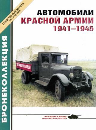 Автомобили Красной Армии, 1941–1945 гг.