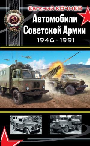 Автомобили Советской Армии 1946-1991