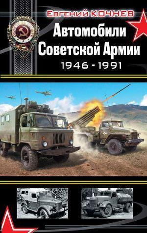 Автомобили Советской Армии 1946-1991гг