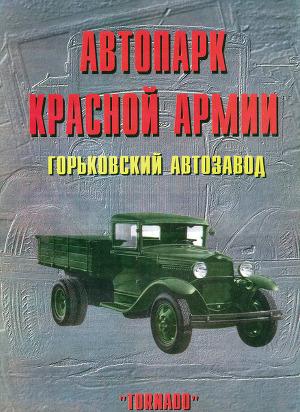 Автопарк Красной Армии. Горьковский автозавод