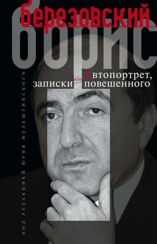 Березовский книга как заработать большие деньги читать онлайн форекс инвест форум