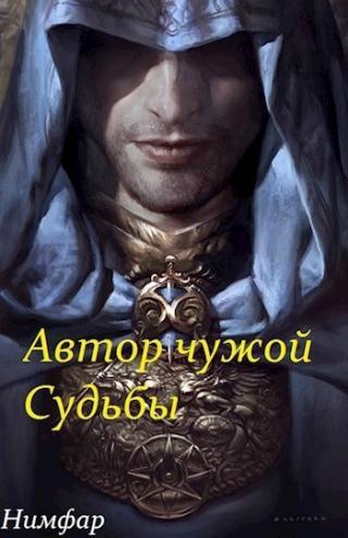 Автор чужой Судьбы [СИ]