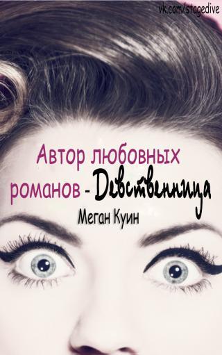 Автор любовных романов - девственница [calibre 2.44.1]