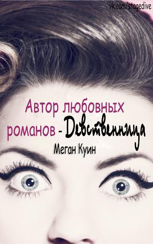 Автор любовных романов - Девственница (ЛП)