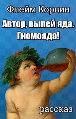 Автор, выпей яда. Гномояда!
