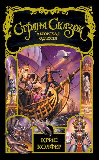Авторская одиссея [An Author's Odyssey]