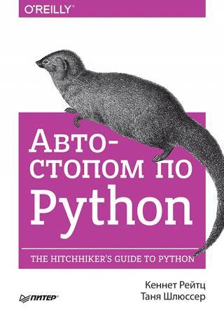 Автостопом по Python