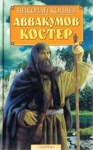 Аввакумов костер