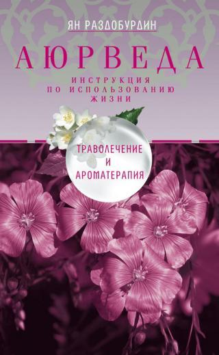 Аюрведа. Траволечение и ароматерапия