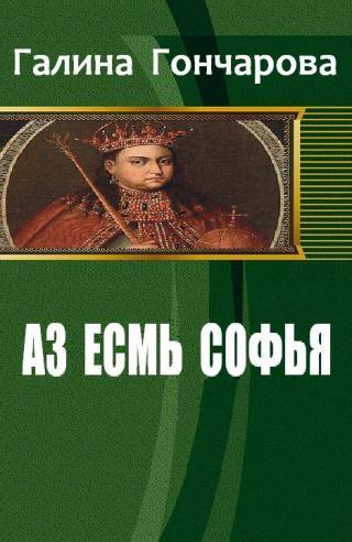 Азъ есмь Софья