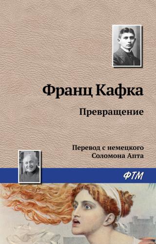 Az átváltozás (Превращение)