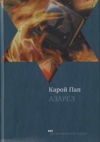 Азарел