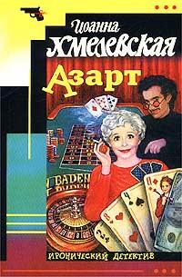 Азарт (пер. В.Шибаев)