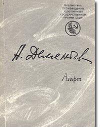 Азарт (сборник стихов)