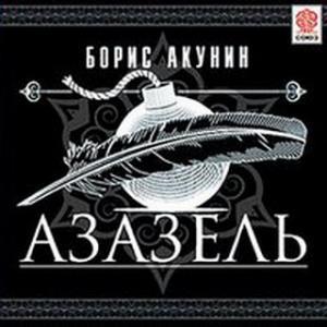 Азазель - аудиокнига онлайн