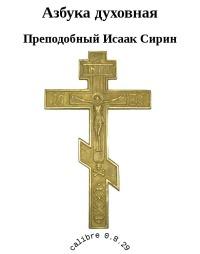 Азбука духовная
