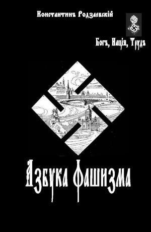 Азбука фашизма