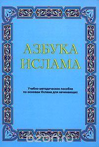 Азбука Ислама