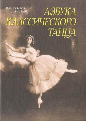 Азбука классического танца