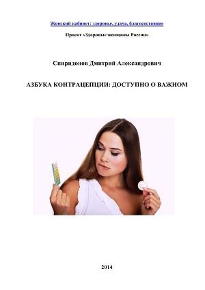 Азбука контрацепции: доступно о важном (СИ)