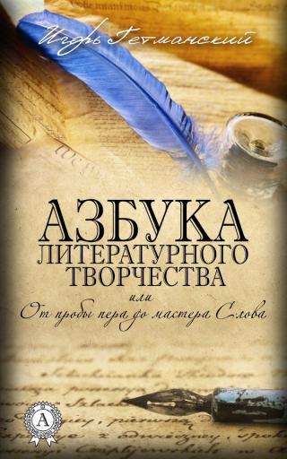 Азбука литературного творчества, или От пробы пера до мастера Cлова