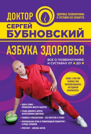 Скачать бесплатно книгу бубновского оздоровление позвоночника и суставов при ушибах суставов пальцев кисти нужно ли накладывать гипс