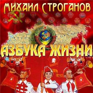 Азбука жизни: вспоминая Советский Союз (СИ)