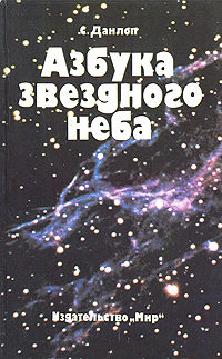Азбука звездного неба. Часть 1