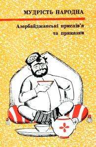 Азербайджанські прислів'я та приказки [укр.]