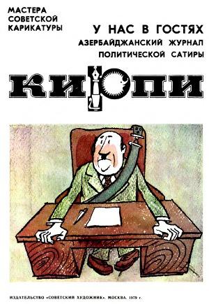 Азербайджанский журнал политической сатиры Кирпи