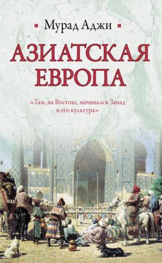 Азиатская Европа (сборник)