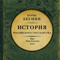 Азиатская европеизация. Царь Петр Алексеевич