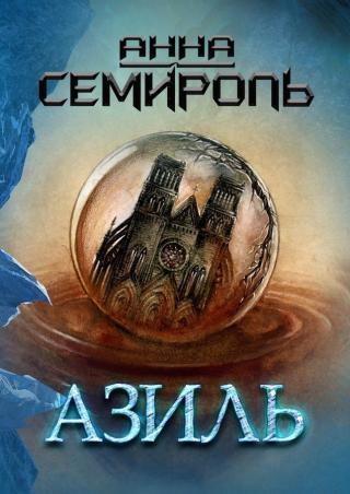 Азиль [Publisher: Издательские решения]