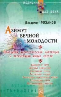 Азимут вечной молодости. Программа энергетической коррекции и регенерации живых клеток