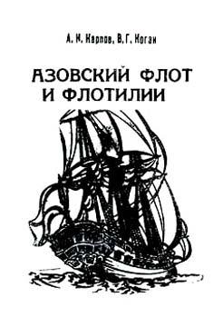 Азовский флот и флотилии