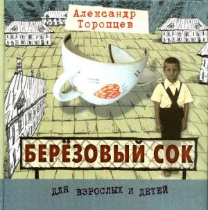 Азовское море и река Рожайка (рассказы о детях)