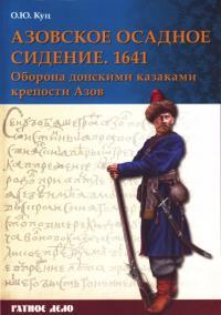 Азовское осадное сидение 1641 года